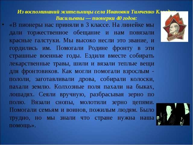 Из воспоминаний жительницы села Ивановки Тимченко Клавдии Васильевны — пионер...