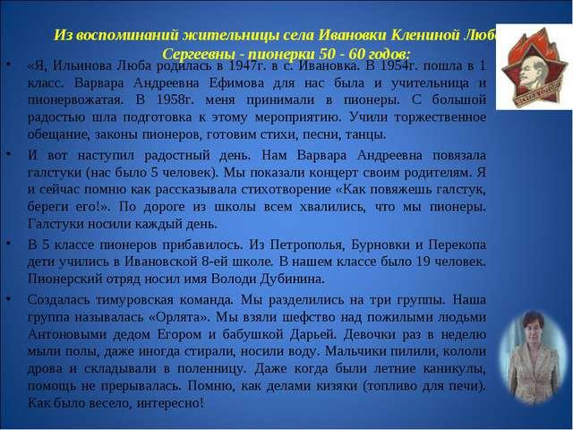 Из воспоминаний жительницы села Ивановки Клениной Любови Сергеевны - пионерки...