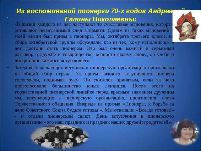 Из воспоминаний пионерки 70-х годов Андреевой Галины Николаевны: «В жизни каж...