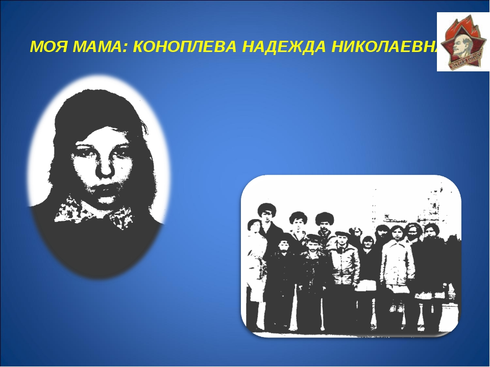 МОЯ МАМА: КОНОПЛЕВА НАДЕЖДА НИКОЛАЕВНА