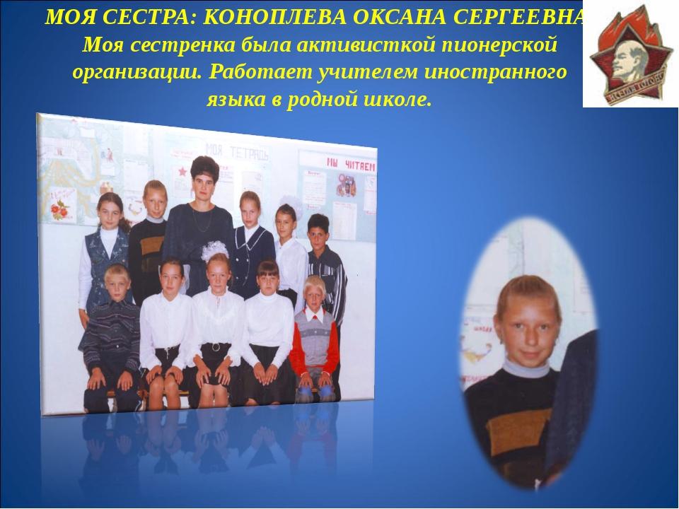 МОЯ СЕСТРА: КОНОПЛЕВА ОКСАНА СЕРГЕЕВНА. Моя сестренка была активисткой пионер...
