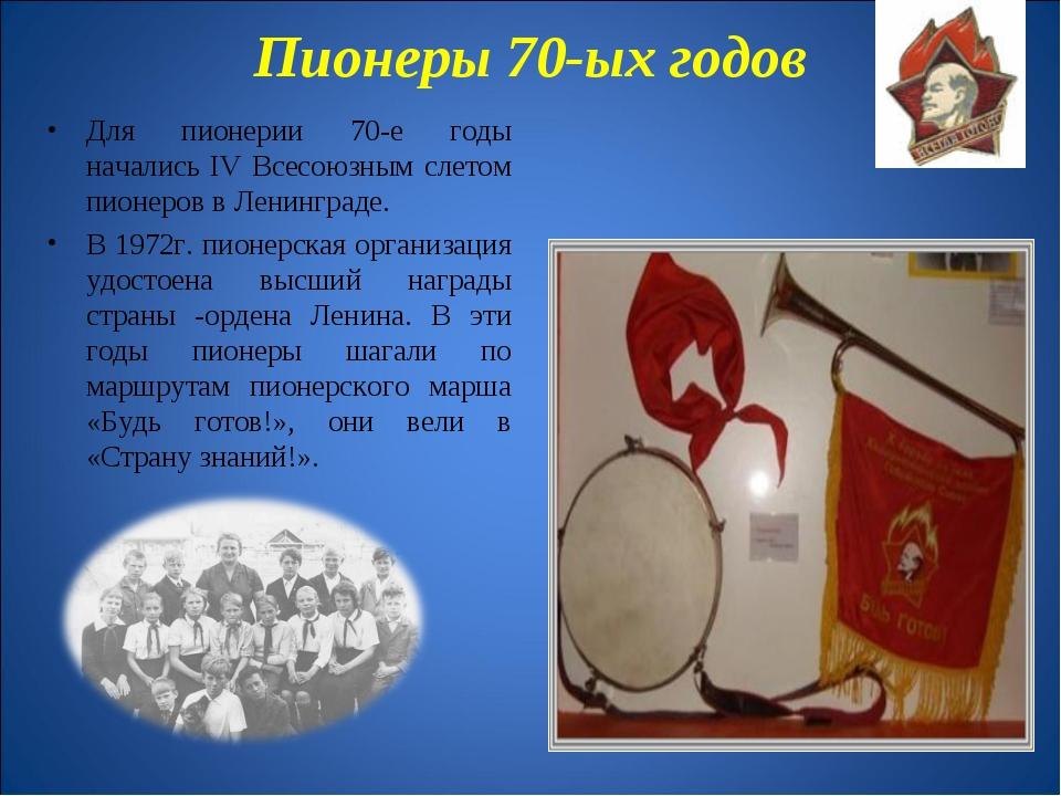 Пионеры 70-ых годов Для пионерии 70-е годы начались IV Всесоюзным слетом пион...
