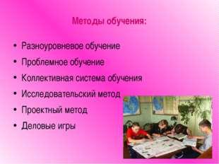 Методы обучения: Разноуровневое обучение Проблемное обучение Коллективная сис