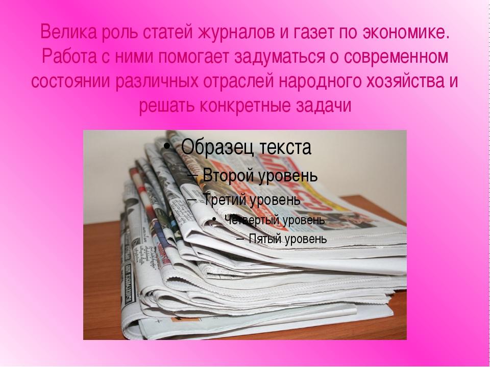Велика роль статей журналов и газет по экономике. Работа с ними помогает заду...