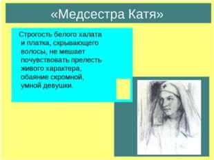 «Медсестра Катя» Строгость белого халата и платка, скрывающего волосы, не меш