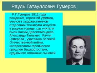 Рауль Гатауллович Гумеров Р.Г.Гумеров 1911 года рождения, коренной уфимец, уч