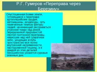 Р.Г. Гумеров «Переправа через Березину» Опустошенная боями земля, готовящиеся