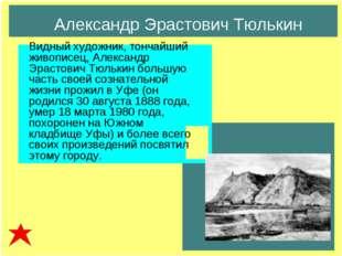 Александр Эрастович Тюлькин Видный художник, тончайший живописец, Александр Э
