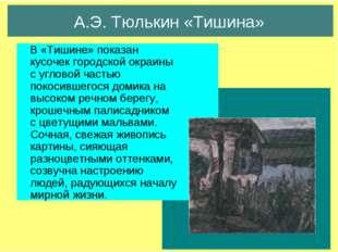 А.Э. Тюлькин «Тишина» В «Тишине» показан кусочек городской окраины с угловой