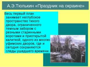 А.Э.Тюлькин «Праздник на окраине» Весь первый план занимает неглубокое простр