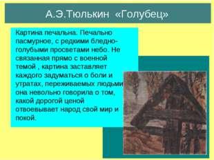 А.Э.Тюлькин «Голубец» Картина печальна. Печально пасмурное, с редкими бледно-