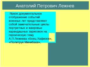 Анатолий Петрович Лежнев Яркое документальное отображение событий военных лет