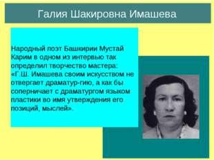 Галия Шакировна Имашева Народный поэт Башкирии Мустай Карим в одном из интерв