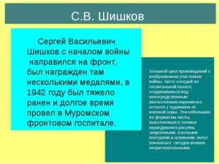 С.В. Шишков Сергей Васильевич Шишков с началом войны направился на фронт, бы