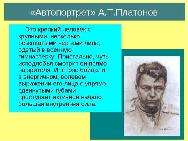 «Автопортрет» А.Т.Платонов Это крепкий человек с крупными, несколько резковат...