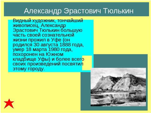 Александр Эрастович Тюлькин Видный художник, тончайший живописец, Александр Э...