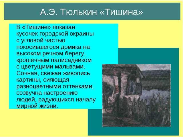 А.Э. Тюлькин «Тишина» В «Тишине» показан кусочек городской окраины с угловой...