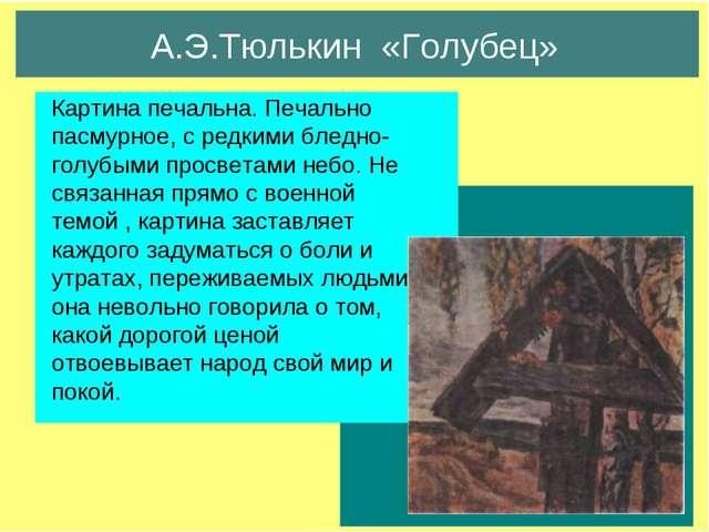 А.Э.Тюлькин «Голубец» Картина печальна. Печально пасмурное, с редкими бледно-...