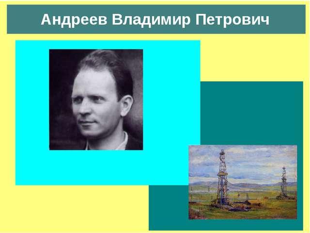 Андреев Владимир Петрович