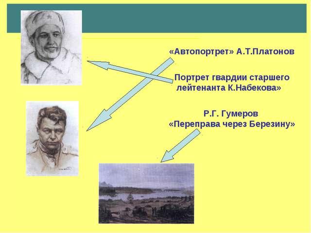 «Автопортрет» А.Т.Платонов Портрет гвардии старшего лейтенанта К.Набекова» Р....
