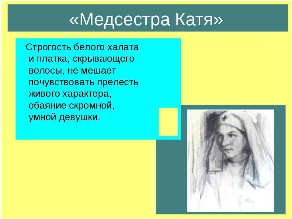 «Медсестра Катя» Строгость белого халата и платка, скрывающего волосы, не меш...
