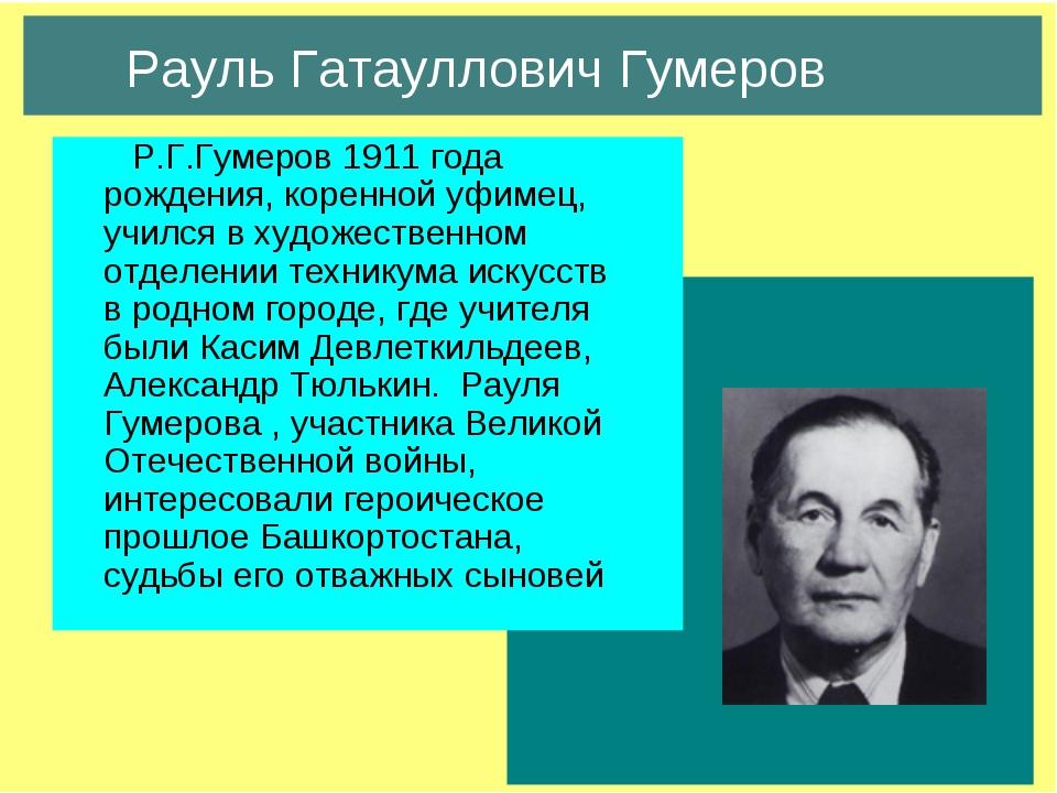 Рауль Гатауллович Гумеров Р.Г.Гумеров 1911 года рождения, коренной уфимец, уч...