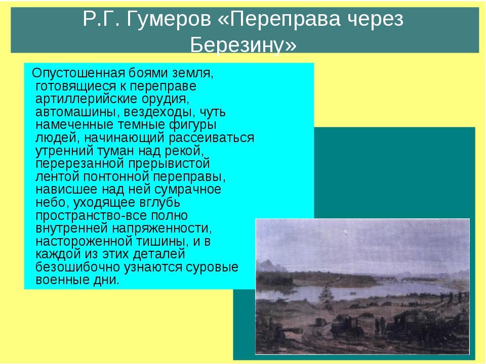 Р.Г. Гумеров «Переправа через Березину» Опустошенная боями земля, готовящиеся...