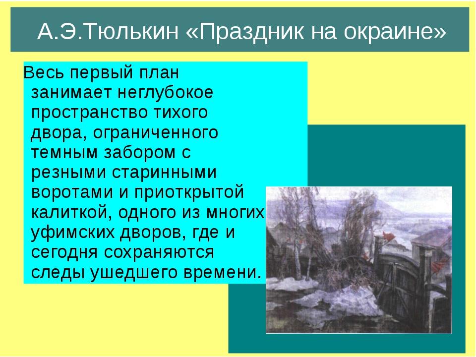 А.Э.Тюлькин «Праздник на окраине» Весь первый план занимает неглубокое простр...