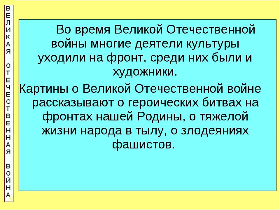 Во время Великой Отечественной войны многие деятели культуры уходили на фрон...