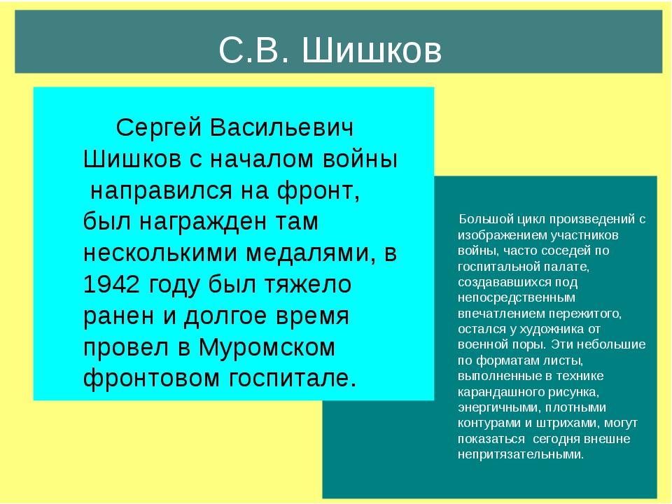 С.В. Шишков Сергей Васильевич Шишков с началом войны направился на фронт, бы...