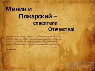 Минин и Пожарский – спасители Отечества! МОУ СОШ имени А.С.Попова учитель нач