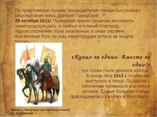 По предложению Кузьмы предводителем похода был выбран опытный воин князь Дми