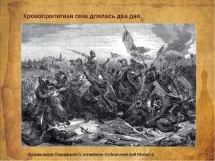 Битва князя Пожарского с гетманом Ходкевичем под Москвой Кровопролитная сеча