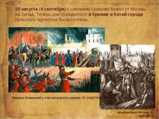 Минин и Пожарский у стен московского кремля. Ю. КАШТАНОВ 25 августа (4 сентя