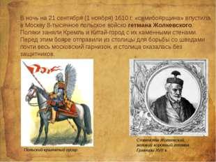 В ночь на 21 сентября (1 ноября) 1610 г. «семибоярщина» впустила в Москву 8-