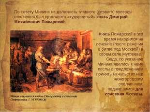 По совету Минина на должность главного (первого) воеводы ополчения был пригл