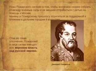 План Пожарского состоял в том, чтобы возможно скорее собрать отовсюду военны
