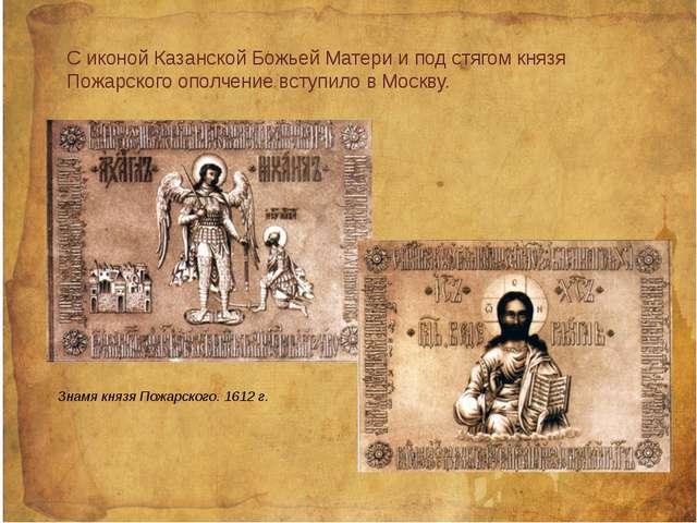 С иконой Казанской Божьей Матери и под стягом князя Пожарского ополчение вст...