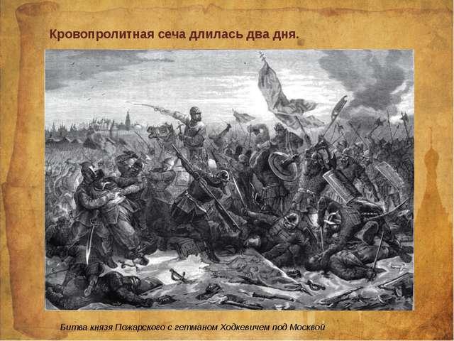 Битва князя Пожарского с гетманом Ходкевичем под Москвой Кровопролитная сеча...
