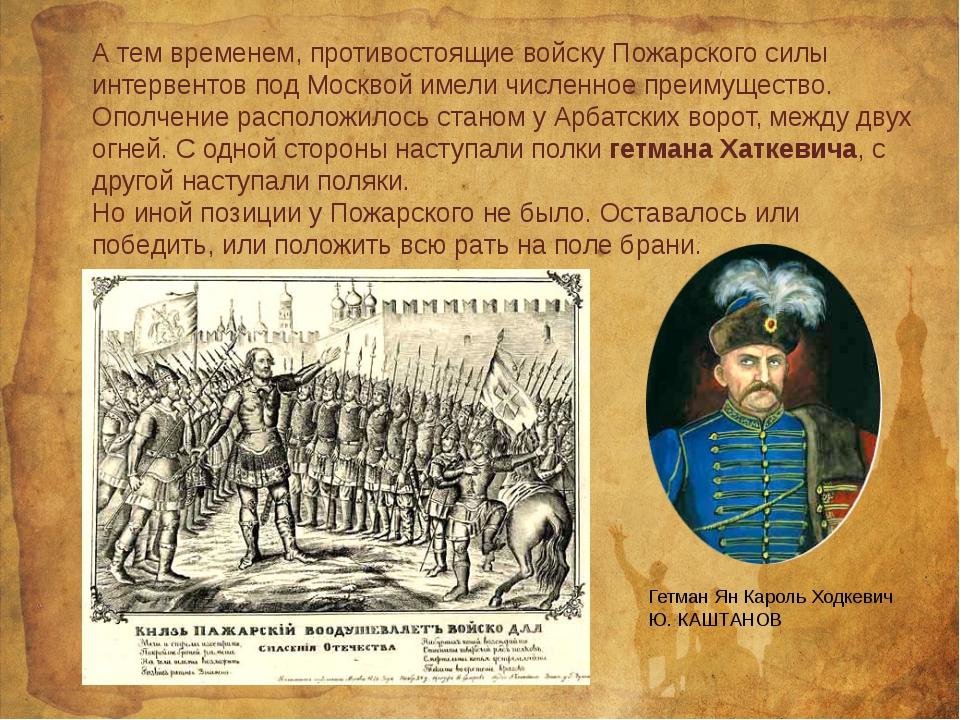 А тем временем, противостоящие войску Пожарского силы интервентов под Москво...