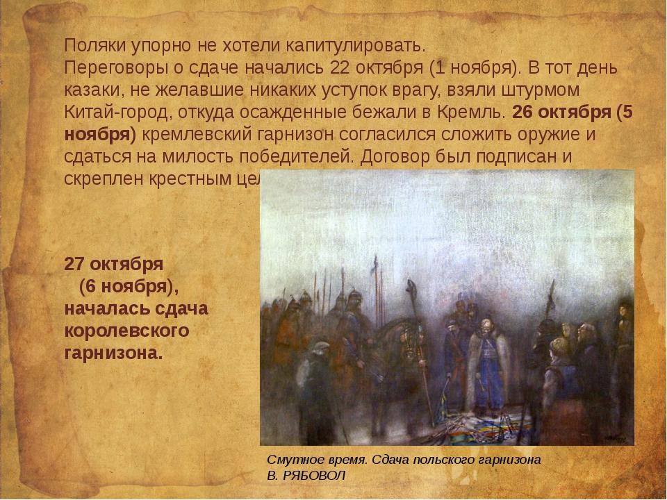 Поляки упорно не хотели капитулировать. Переговоры о сдаче начались 22 октяб...