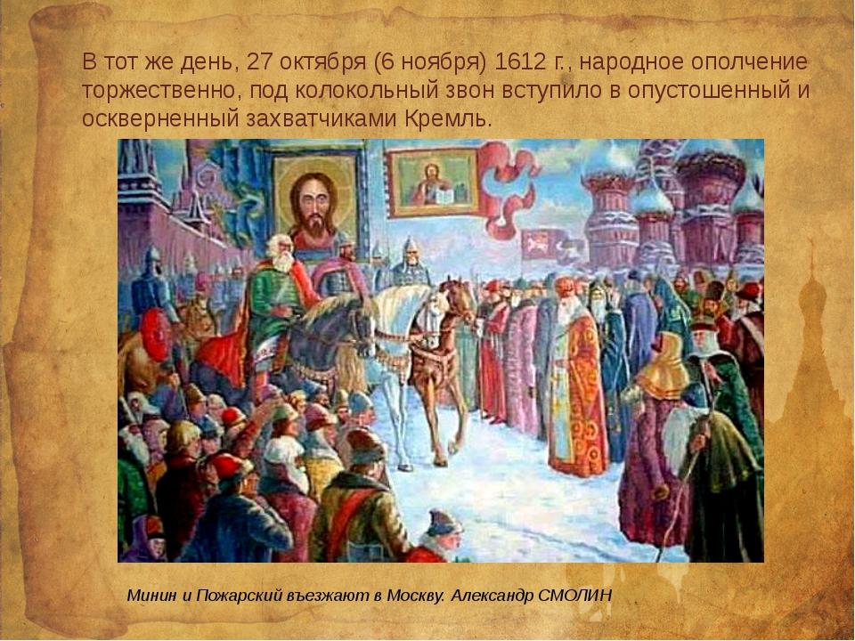 В тот же день, 27 октября (6 ноября) 1612 г., народное ополчение торжественн...