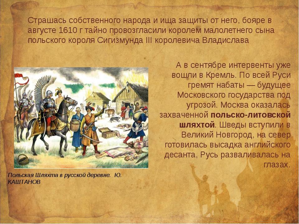 Страшась собственного народа и ища защиты от него, бояре в августе 1610 г та...