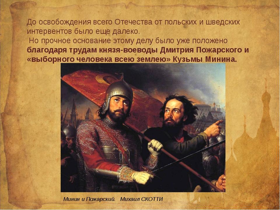 До освобождения всего Отечества от польских и шведских интервентов было еще...