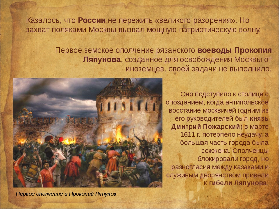 Казалось, что России не пережить «великого разорения». Но захват поляками Мо...