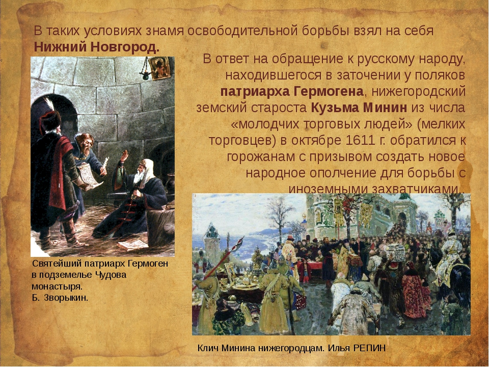 В таких условиях знамя освободительной борьбы взял на себя Нижний Новгород....