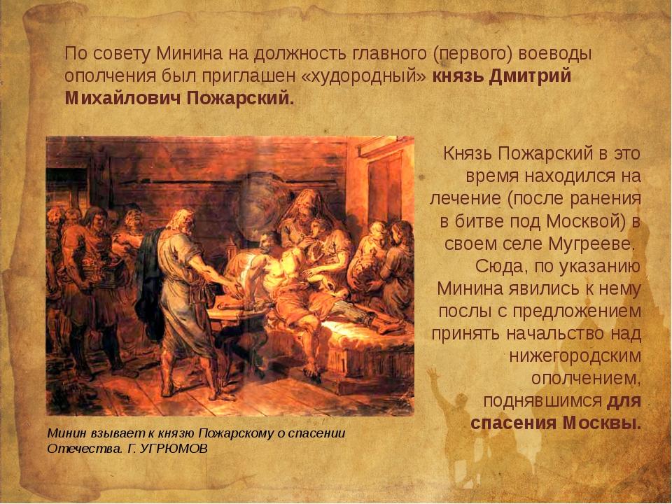 По совету Минина на должность главного (первого) воеводы ополчения был пригл...