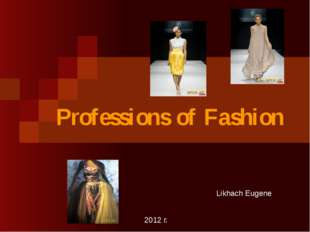 2012 г. Likhach Eugene Professions of Fashion