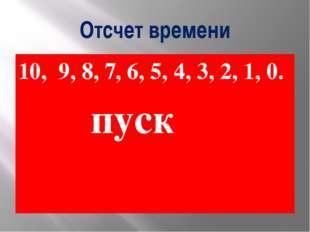 Отсчет времени 10, 9, 8, 7, 6, 5, 4, 3, 2, 1, 0. пуск