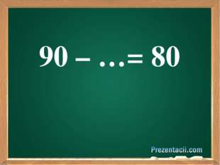 90 – …= 80